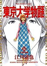 表紙: 東京大学物語(34) (ビッグコミックス) | 江川達也