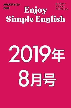NHKラジオ エンジョイ・シンプル・イングリッシュ 2019年8月号 [雑誌] (NHKテキスト)