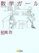 表紙: 数学ガール | 結城 浩