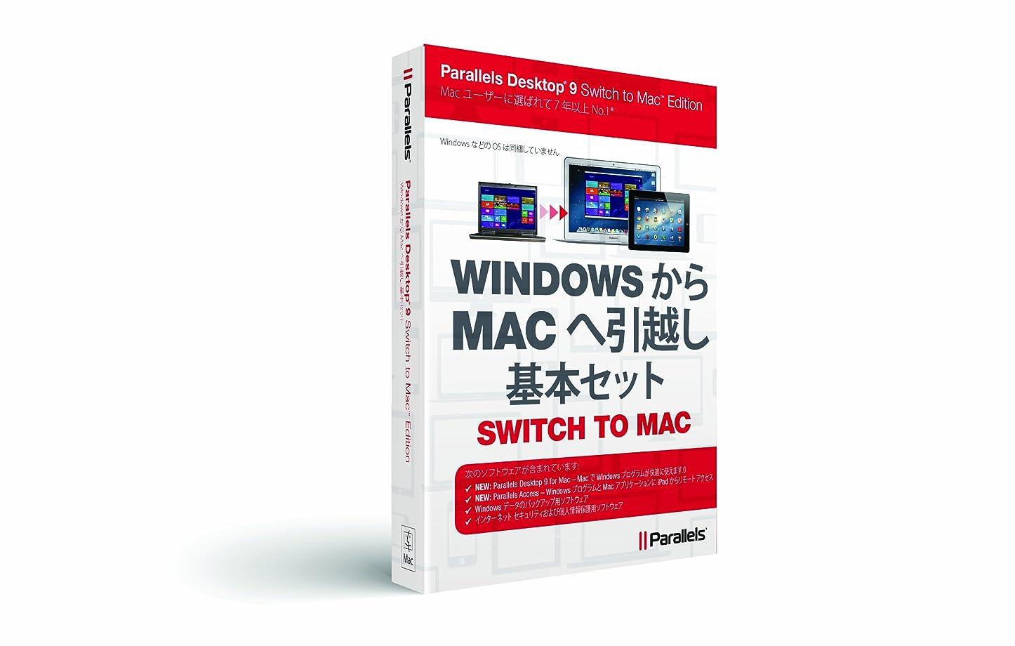 成熟した手配する風が強いParallels Desktop 9 Switch to Mac WindowsからMacへお引越し