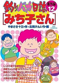 釣りバカ日誌 番外編 / 12 みち子さん (ビッグコミックス)