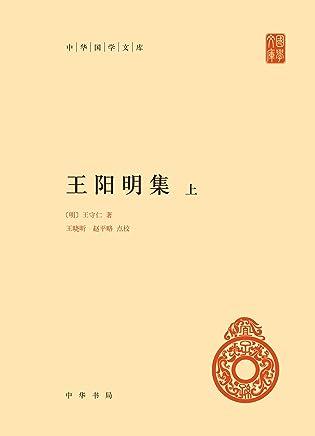 王阳明集--(精装)中华国学文库 (中华书局出品)