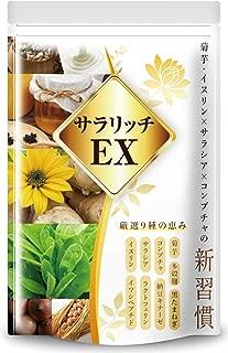 菊芋 イヌリン サラシア コンブチャの新習慣 麹 サラリッチEX イヌリン 36000mg 厳選9種配合 180粒