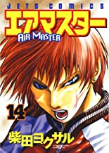 表紙: エアマスター 14 (ジェッツコミックス) | 柴田ヨクサル