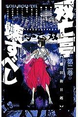 双亡亭壊すべし(2) (少年サンデーコミックス) Kindle版