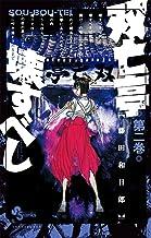 表紙: 双亡亭壊すべし(2) (少年サンデーコミックス) | 藤田和日郎