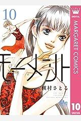 モーメント 永遠の一瞬 10 (マーガレットコミックスDIGITAL) Kindle版