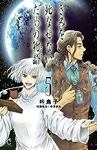 きみを死なせないための物語 5 (ボニータ・コミックス)