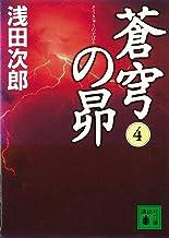表紙: 蒼穹の昴(4) (講談社文庫) | 浅田次郎
