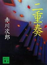 表紙: 二重奏 (講談社文庫)   赤川次郎