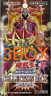 遊戯王OCG デュエルモンスターズ COLLECTION PACK 2020 BOX 3BOXセット