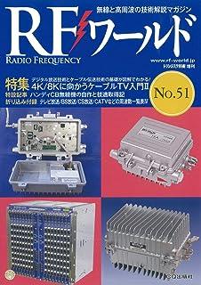 RFワール ドNo.51 2020年 8 月号 [雑誌]: トランジスタ技術 増刊