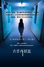 Gypsy Cradle吉普西摇篮 (Chinese Edition)