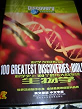 100 GREATEST DISCOVERIES: BIOLOGY / DISCOVERY CHANNEL / REGION FREE DVD / Audio: English / Subtitle: Chinese / Writer: Michael Angelella, Christina Reed / Director: Michael F. Fountain / Narrator: Bill Nye / Executive Producer: Joseph Aloysius Becker