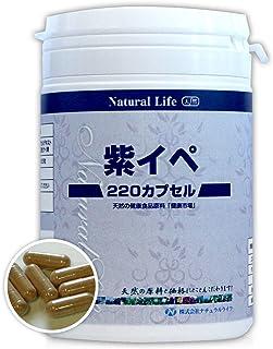 紫イペカプセル [220粒] 天然ピュア原料 (無添加) 健康食品