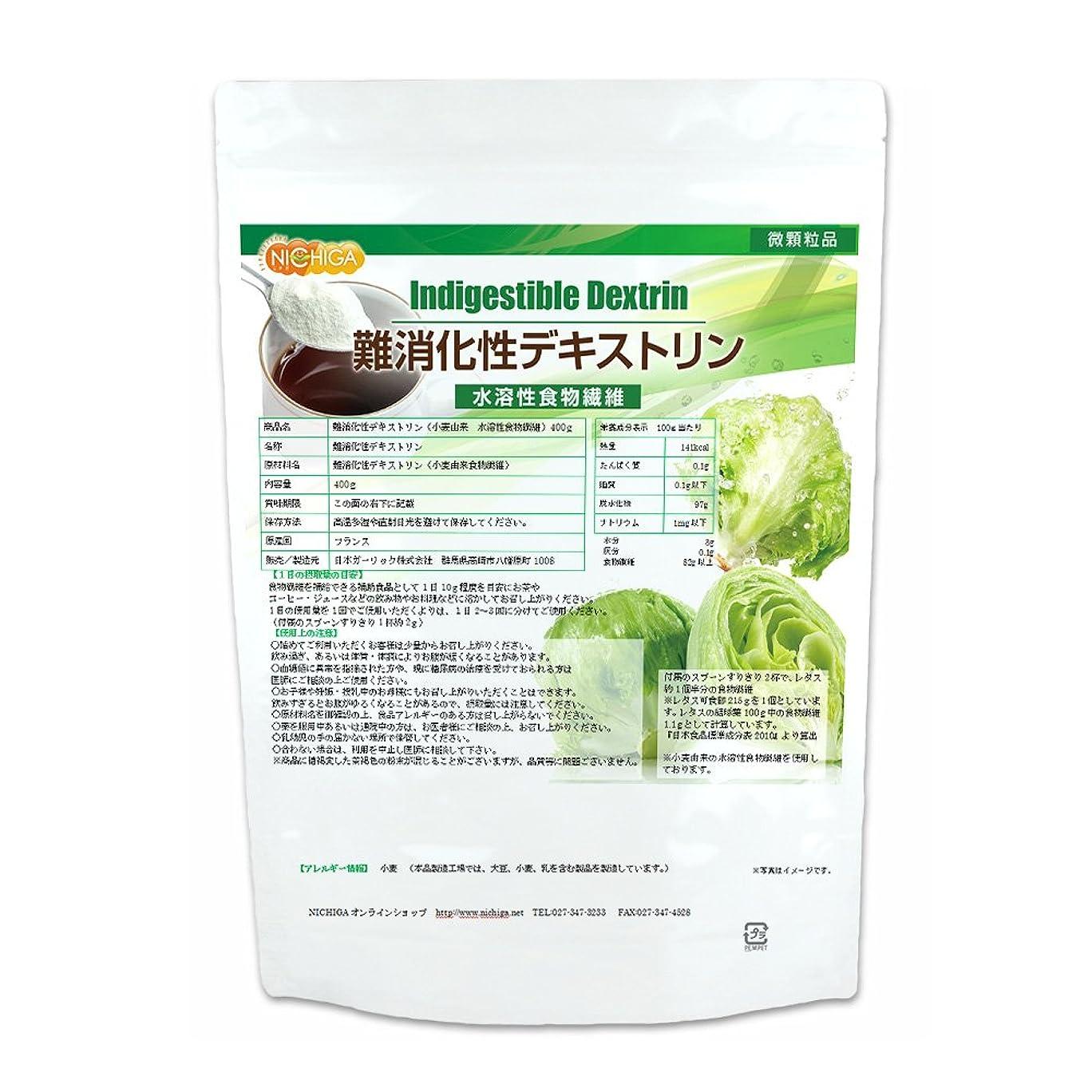 コールドトチの実の木十分に難消化性デキストリン(dextrin)400g 水溶性食物繊維 微顆粒品 デキストリンのみ甘味なし [01] NICHIGA(ニチガ)