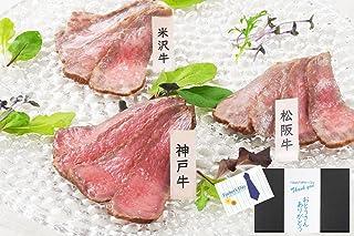 5minutes MEATS 父の日 3大ブランド 和牛 食べ比べ ローストビーフ 50g×3 特製ソース付き ギフト 冷凍