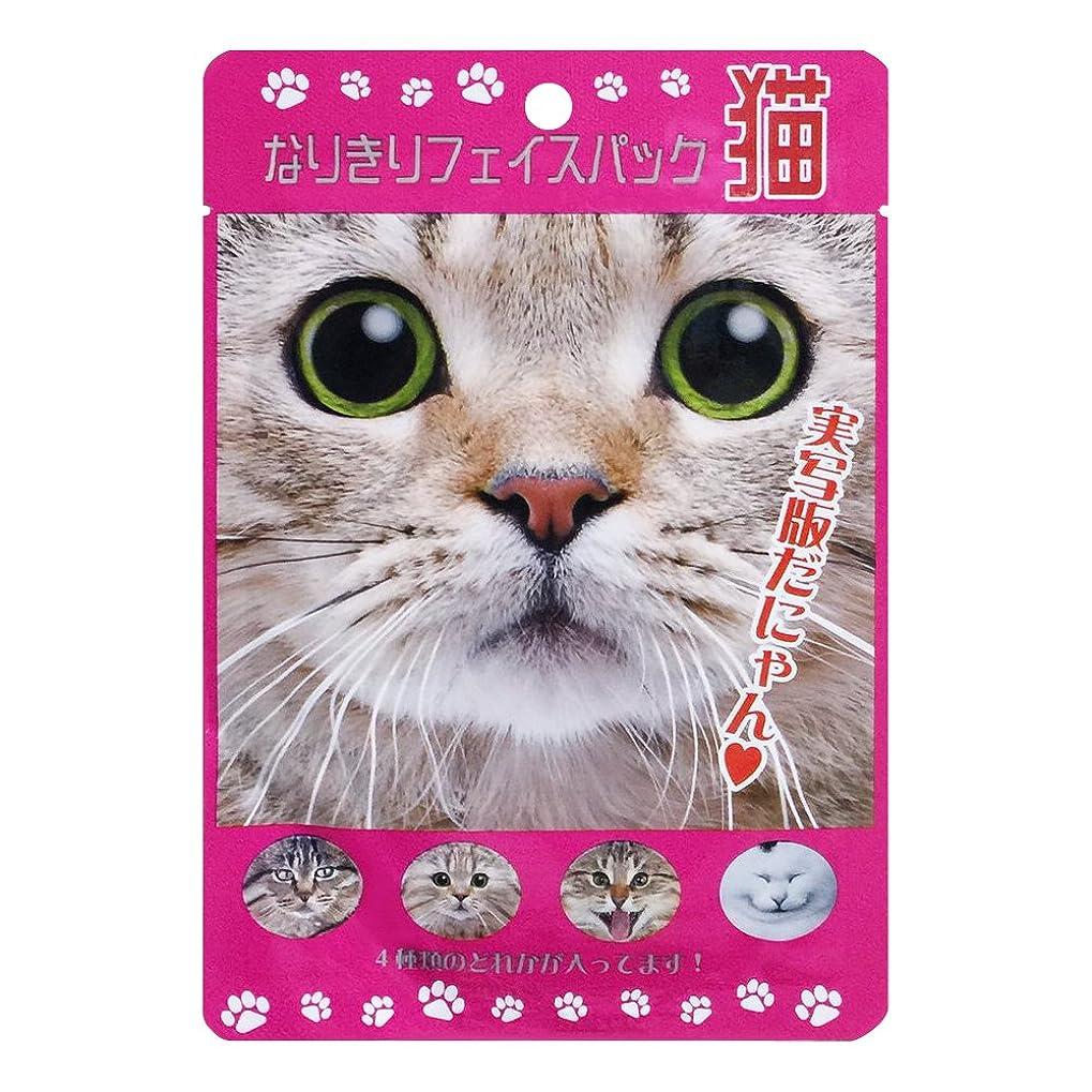 適切なに対処する人形なりきりフェイスパック 猫 (1シート(20mL))
