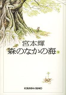 森のなかの海(下) (光文社文庫)