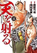 表紙: 天を射る(4) (ビッグコミックス)   西荻弓絵