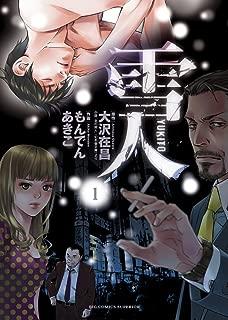 雪人YUKITO コミック 1-4巻セット (ビッグ コミックス)