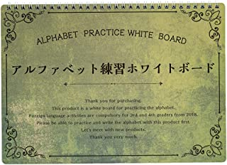 デビカ 知育 アルファベット 練習 ホワイトボード 063324