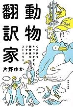 動物翻訳家 心の声をキャッチする、飼育員のリアルストーリー (集英社文庫)