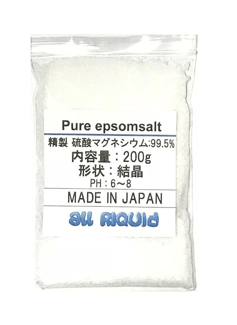水分安西心配する純 エプソム 無香料 200g (硫酸マグネシウム) 1回分 99.5% 国産品 オールリキッド