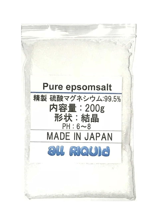 厳密に飛ぶ細い純 エプソムソルト 200g x2 (硫酸マグネシウム) 2回分 99.5% 国産品 オールリキッド バニラオイル配合