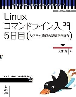 Linuxコマンドライン入門 5日目 ネット時代の、これから始めるプログラミング (ネット時代の、これから始めるプログラミング(NextPublishing))