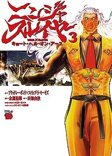 ニンジャスレイヤー・キョート・ヘル・オン・アース 3 (チャンピオンREDコミックス)