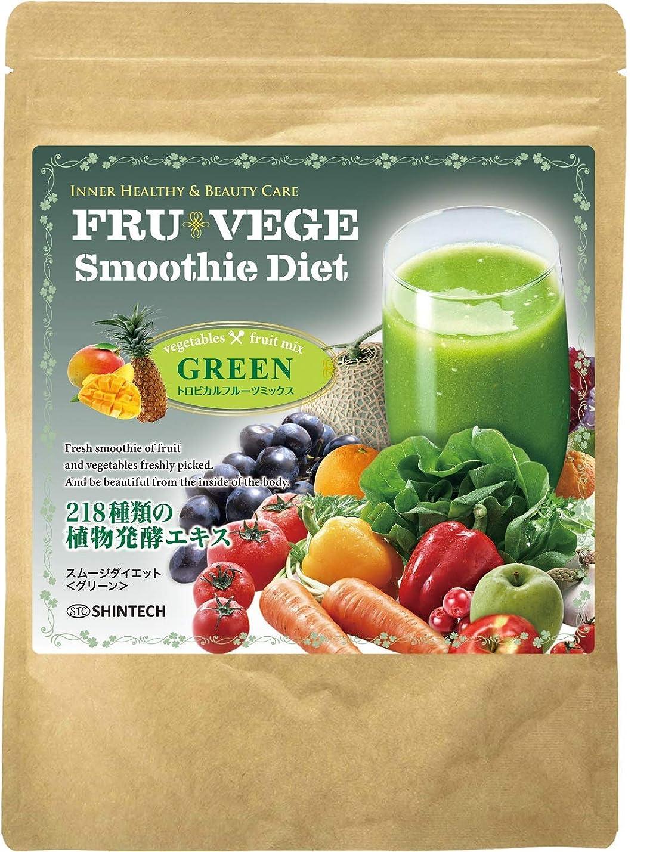 引退したエネルギー平等フルベジスムージーダイエット <グリーン> 300g