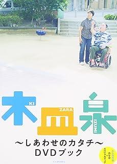 木皿泉 ~しあわせのカタチ~ DVDブック