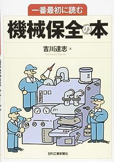 一番最初に読む機械保全の本