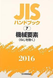 JISハンドブック2016 7 機械要素(ねじを除く)
