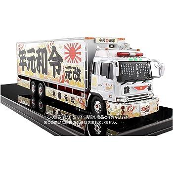 青島文化教材社 1/32 バリューデコトラシリーズ No.52 令和元年 (大型冷凍車) プラモデル