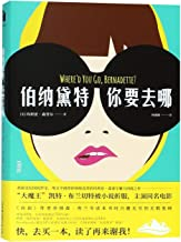 Where'd You Go, Bernadette (Chinese Edition)