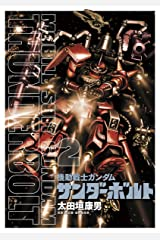 機動戦士ガンダム サンダーボルト(2) (ビッグコミックススペシャル) Kindle版