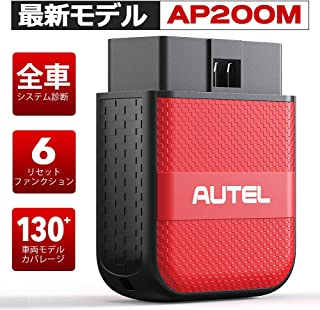 Autel AP200M OBD2 ブルートゥース故障診断機 スキャンツール 自動車全システム診断、フルobd2機能、オイル/EPB/BMS/SAS/DPFリセットサービス/スロットルマッチング ブルートゥース接続 iPhone Android...