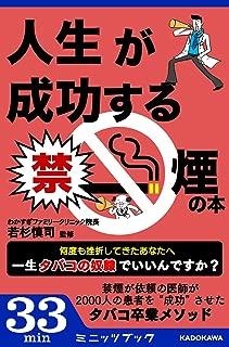 人生が成功する禁煙の本 (カドカワ・ミニッツブック)