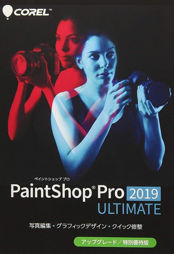 呼吸母音終点PaintShop Pro 2019 Ultimate アップグレード/特別優待版