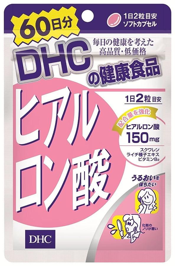胚芽実験室悪性腫瘍【まとめ買い】DHC ヒアルロン酸 60日分 ×2セット
