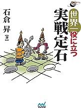 表紙: 世界一役に立つ実戦定石   石倉 昇