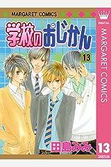 学校のおじかん モノクロ版 13 (マーガレットコミックスDIGITAL) Kindle版