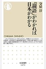 『論語』がわかれば日本がわかる (ちくま新書) Kindle版