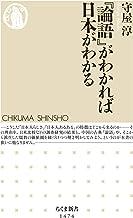 表紙: 『論語』がわかれば日本がわかる (ちくま新書)   守屋淳