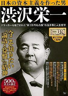 日本の資本主義を作った男 渋沢栄一 (TJMOOK)