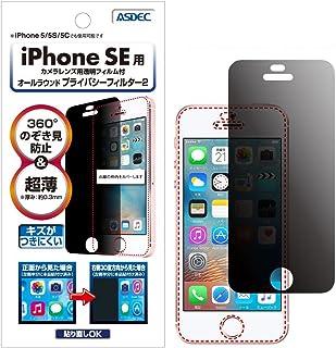 アスデック iPhone SE 用 保護フィルム [ のぞき見防止フィルム ]・映り込み防止・防指紋・360°・極薄0.3mm オールラウンド・プライバシーフィルター2 日本製 RP-IPN09