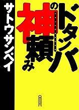 表紙: ドタンバの神頼み (朝日文庫) | サトウ サンペイ