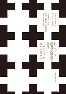 シュンペーター 経済発展の理論(初版) (日本経済新聞出版)